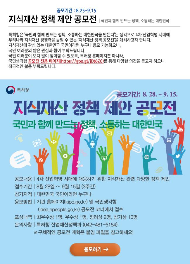 공모기간 : 8.25~9.15 지식재산 정책 제안 공모전   국민과 함께 만드는 정책, 소통하는 대한민국