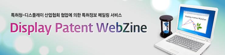 특허청-한국디스플레이 산업협회 협업에 의한 특허정보 메일링 서비스 display patent webzine