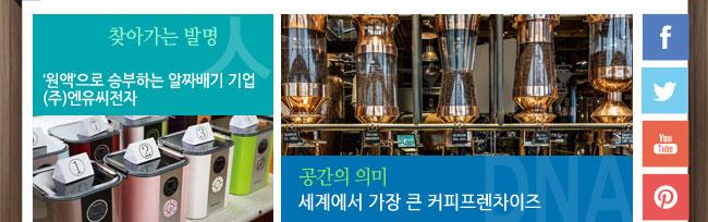 찾아가는 발명인 '원액'으로 승부하는 알짜배기 기업 (주)엔유씨전자를 소개합니다 공간의 의미 세계에서 가장 큰 커피프렌차이즈