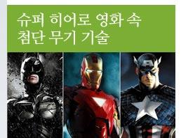 평범한 인간을 영웅으로 만드는 기술, 슈퍼 히어로 영화 속 첨단 무기