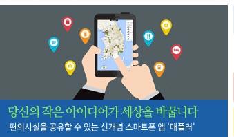 소지하고 있는 스마트폰을 활용해 각종 편의시설을 확인하거나 알고있는 편의시설을 공유할 수 있는 신개념 스마트폰 앱 '매플러'를 소개합니다.