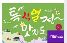 특식열전 맛지도-서울편