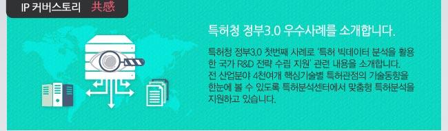 특허청 정부3.0 첫번째 사례로 '특허 빅데이터 분석을 활용한 국가 R&D 전략 수립 지원' 관련 내용을 소개합니다.