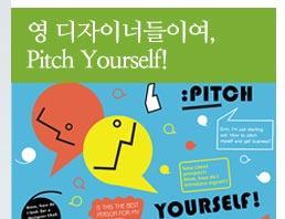 싱가포르의 영 디자이너와 사업자들을 위해 마련된 당신을 알리세요!: 원하는 크리에이티브 직업 갖기Pitch Yourself!: Get the creative job you want