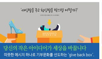 당신의 아이디어를 응원합니다. 따뜻한 메시지 하나로 기부문화를 선도하는 give back box