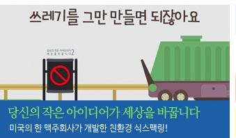 당신의 아이디어-쓰레기를 그만 만들면 되잖아요. 미국의 한 맥주회사가 개발한 친환경 식스팩링! 해양환경에 어떤 효과를 가져올지 기대됩니다