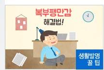 생활발명 꿀팁-직장인 복부팽만감 해결법!