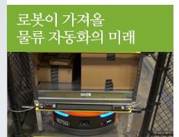 로봇이 가져올 물류 자동화의 미래