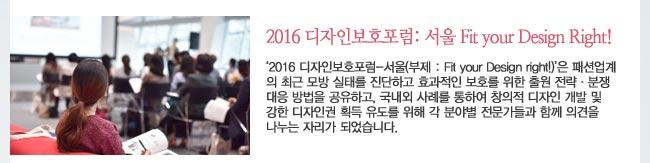 2016 디자인보호포럼: 서울 Fit your Design Right!