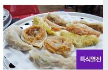 특식열전-만두,숯불 향을 가진 만두 및 그 제조방법