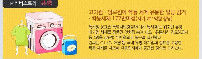 고아원ㆍ양로원에 짝퉁 세제 유통한 일당 검거- 짝퉁세제 172만여점(시가 201억원 상당)