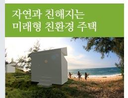 자연과 친해지는 미래형 친환경 주택디자인