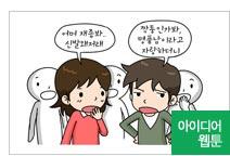 [아탐] 32화_명품남의 짝퉁운동화