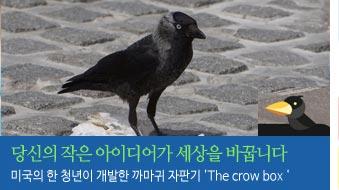 당신의 아이디어-the crowbox