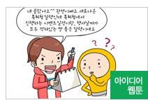 [아탐] 34화_2017년 나만의 비서채용