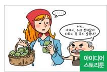 [아이디어 스토리툰] 1화-성냥팔이 소녀의 재롱