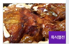 특실열전 - 통닭 - 누룽지 통닭구이의 조리방법