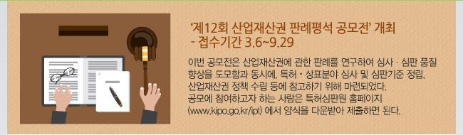 특허심판원, '제12회 산업재산권 판례평석 공모전' 개최