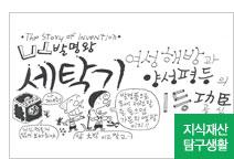 웹툰-요철발명왕 17화