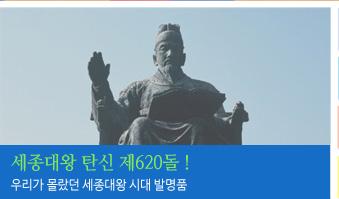 세종대왕 탄신 제620돌!