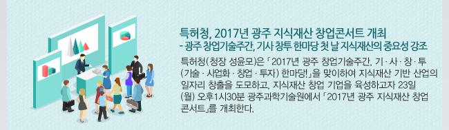특허청, 2017년 광주 지식재산 창업콘서트 개최