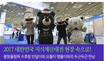 2017 대한민국 지식재산대전 현장 속으로!