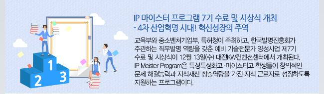 IP 마이스터 프로그램 7기 수료 및 시상식 개최