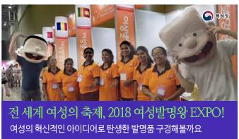 세계발명왕 EXPO