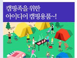 캠핑족을 위한 아이디어 캠핑용품