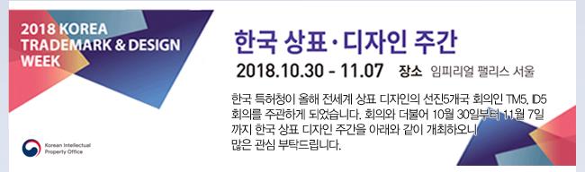 2018 한국 상표디자인 주간