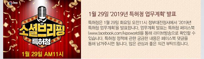 2019 업무계획 브리핑 사전홍보