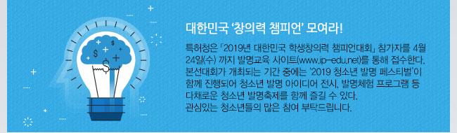 대한민국 '창의력 챔피언'모여라!