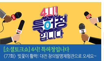 소셜토크 4시 특허청입니다-'77화' '벚꽃이 활짝! 대전 창의발명체험관'