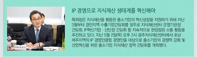 IP 경영으로 지식재산 생태계를 혁신해야