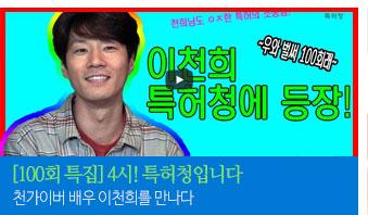 소셜토크 4시 특허청입니다-100화 특집 천가이버 배우 이천희