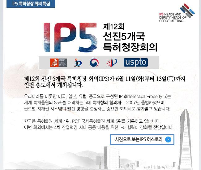 사진으로 보는 IP5히스토리
