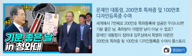 문재인 대통령, 200만호 특허증 및 100만호 디자인등록증 수여
