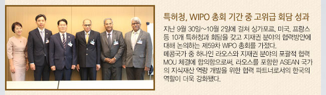 특허청, WIPO 총회 기간 중 고위급 회담 개최 성과