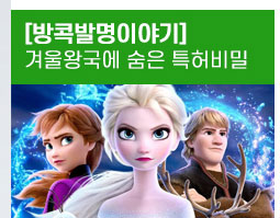 [방콕 발명이야기] 겨울왕국2