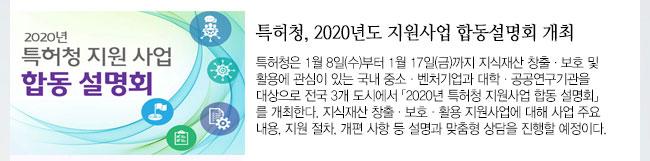 특허청, 2020년도 지원사업 합동설명회 개최