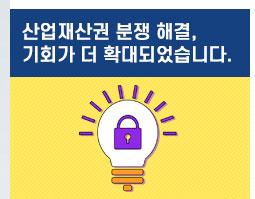 미등록 유명상표 도용, 아이디어 탈취행위 분쟁조정위원회를 통해 해결